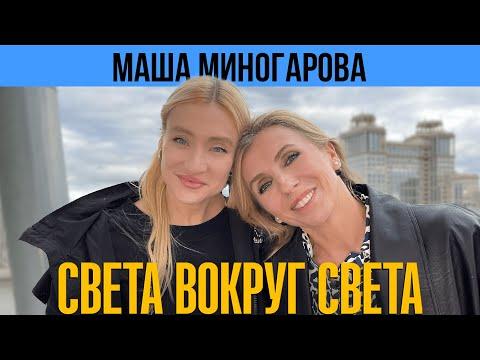 Мария Миногарова: самая веселая российская модель