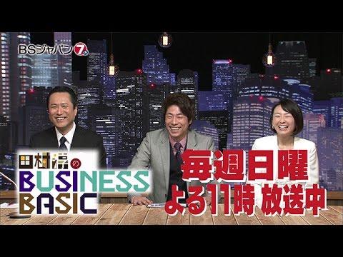 田村淳のBUSINESS BASIC