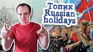 Russian holidays топик праздники в России на английском устная тема