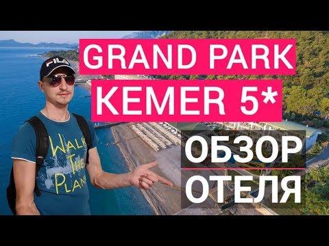 Grand Park Kemer 5* обзор отеля Турция 2019