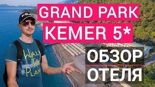 Grand Park Kemer 5* обзор отеля
