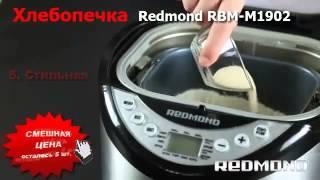 Хлебопечка redmond rbm m1900 купить