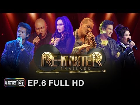 Re-Master Thailand | EP.6 (FULL HD) | 16 ธ.ค. 60 | one31