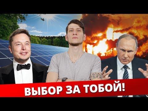Маск VS Газпром