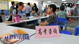 [中国新闻] 新闻观察:高考报名人数再破千万 | CCTV中文国际