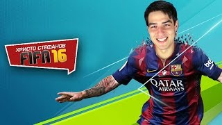 Христо играе : FIFA 16 Ultimate Team : Road to Division 1
