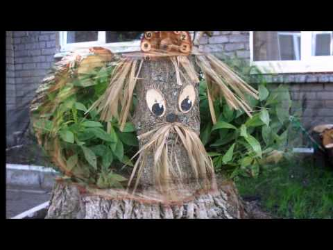 видео: Забавные поделки из пеньков для сада на даче своими руками: фотообзор для вдохновения!