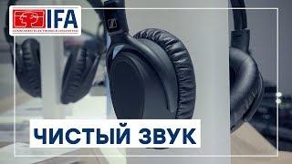 Аудиофильские наушники Sennheiser на IFA 2019