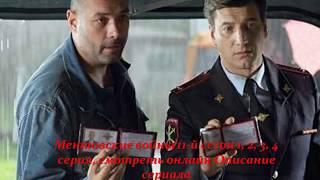 Ментовские войны 11 сезон 1, 2, 3, 4 серия, смотреть онлайн Описание сериала 2017! Анонс! Премера