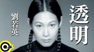 劉若英 René Liu【透明 Transparency】Official Music Video