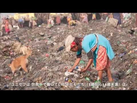 6月12日「児童労働反対世界デー」-2013年テーマは家事労働をする子どもたち /日本ユニセフ協會 - YouTube