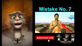DJ Telugu Movie Mistakes | Allu Arjuns Pooja Hegde's Duvvada Jagannadam