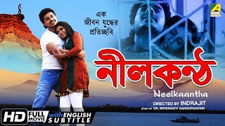 Neelkaantha | নীলকণ্ঠ | Bengali Movie | English Subtitle | Anurag, Soma Roy