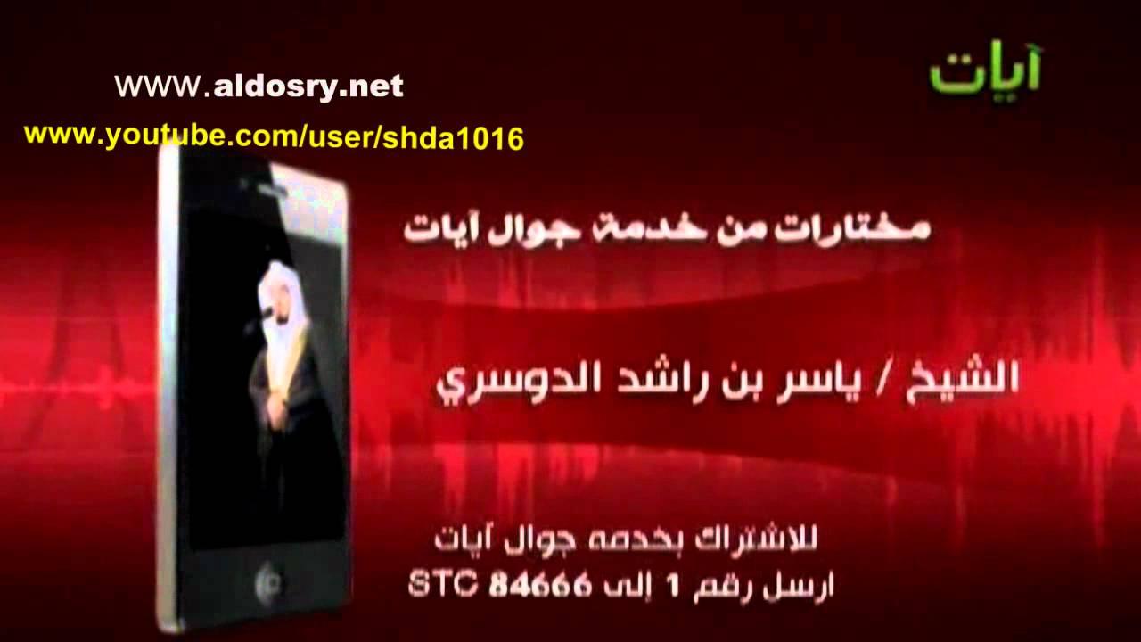نونية القحطاني mp3 ياسر الدوسري