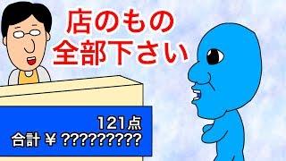 【アニメ】青鬼が店のもの全部下さいって言ってみた【アオキン】