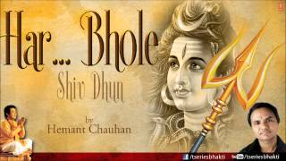Har Bhole Shiv Dhun By Hemant Chauhan [Full Song] I Audio Song Juke Box