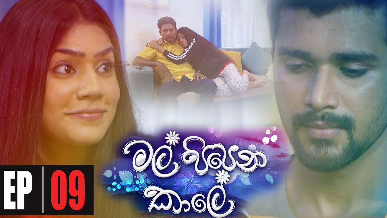 Download Mal Pipena Kaale   Episode 09 14th October 2021