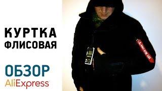 ФЛИСОВАЯ КУРТКА с Алиэкспресс Обзор