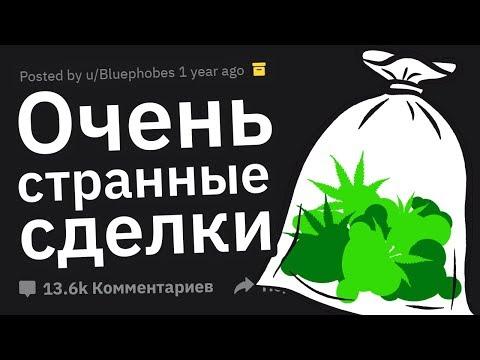 Наркоторговцы Сливают Самые СТРАННЫЕ Сделки - Видео онлайн