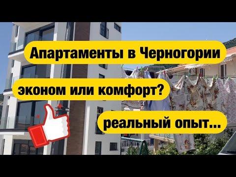 Бюджетный вариант отдыха или переплата за неудобства? Апартаменты Черногория, Будва, Бечичи