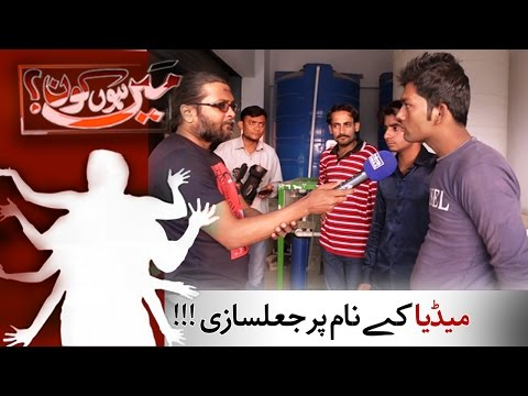 Media Kay Naam Pe Jaalsazi | Mein Hoon Kaun | SAMAA TV | 20 Jan 2017