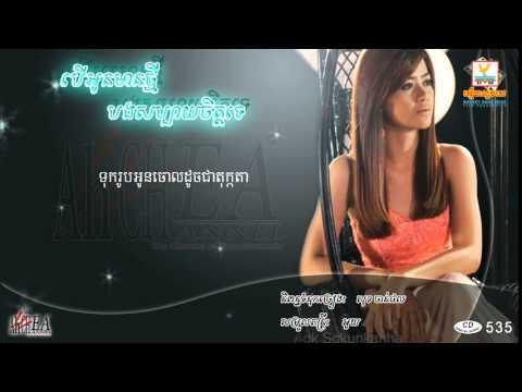 (lyrice) Ber Oun Mean Nak Thmey Bong Sabay Chet Te by Ouk sokun kanha [New audio CD albume 535]