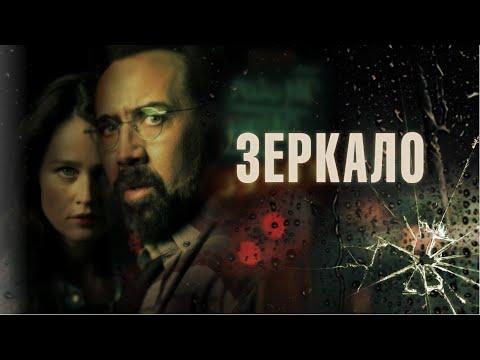 Зеркало (Фильм 2018) триллер, детектив