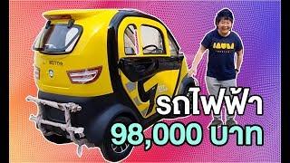 นี่หรือ รถไฟฟ้า ราคา 98,000 บ. | พาชมตัวจริง ขับจริง ถึงฉะเชิงเทรา