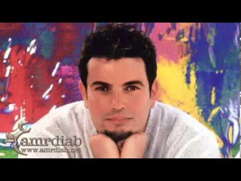 Amr Diab - Alby Ekhtarak عمرو دياب - قلبي أختارك