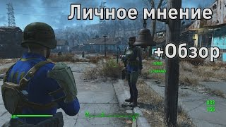 Fallout 4 PC - Обзор и Личное мнение