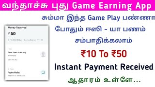 Play Game And Earn Money Paytm Cash 2020 In Tamil || Dam Dum App Live Payment Proof || Explain Tamil