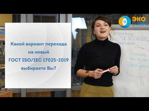Новый ГОСТ ISO/IEC 17025-2019 - Переход работы лаборатории