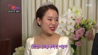 연예가 중계 Entertainment Weekly - 연예가 HOT클릭 - 트로트 왕자 신유 결혼하다. 20180112