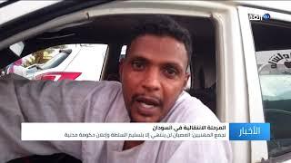 السودان .. قطاعات تعلن مشاركتها في العصيان المدني واعتقالات في صفوف المعارضة