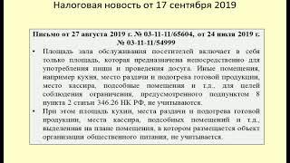17092019 Налоговая новость об условиях применения ЕНВД в общепите / public catering