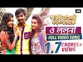 Download O Lolona| Full  Song | পারবো না আমি ছাড়তে তোকে | Bonny | Koushani | Raj Chakraborty | 2015 MP3 song and Music Video