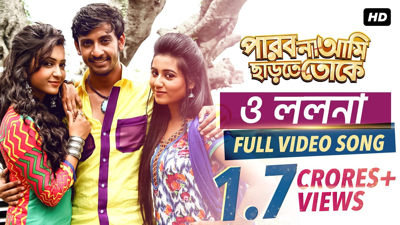 bandhan bengali movie mp4 video songs download
