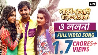 Download Video O Lolona| Full Video Song | পারবো না আমি ছাড়তে তোকে | Bonny | Koushani | Raj Chakraborty | SVF MP3 3GP MP4
