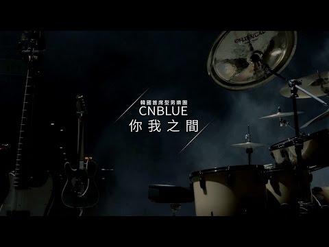 CNBLUE - 你我之間 (華納official HD 高畫質官方中字版)