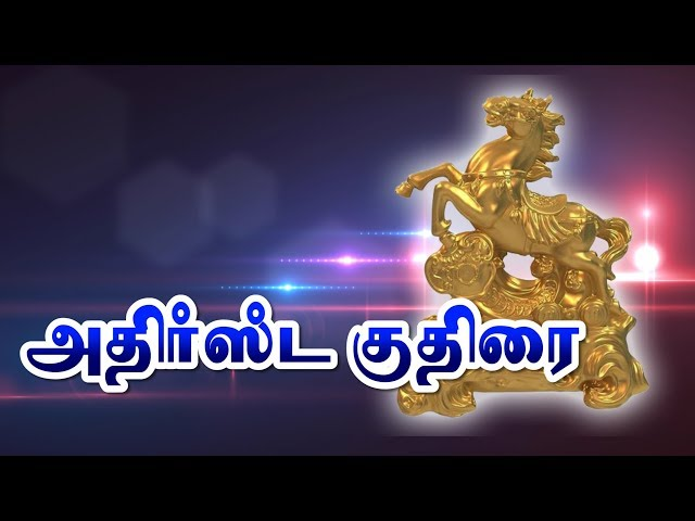 vastu lucky horse in tamil  (consulting whats App no: +91 9843708575) ???????? ?????? ??????