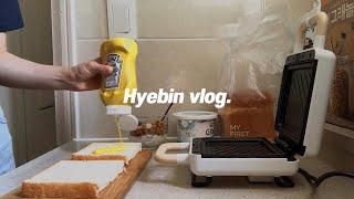 (ENG) vlog | 샌드위치 메이커 구매하고 쉬는날…