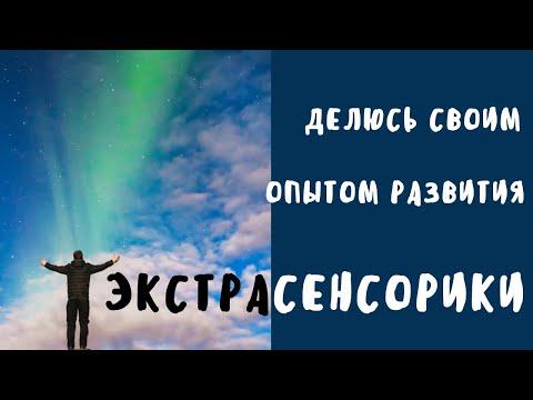 Делюсь опытом развития экстрасенсорики. Антон Артмид