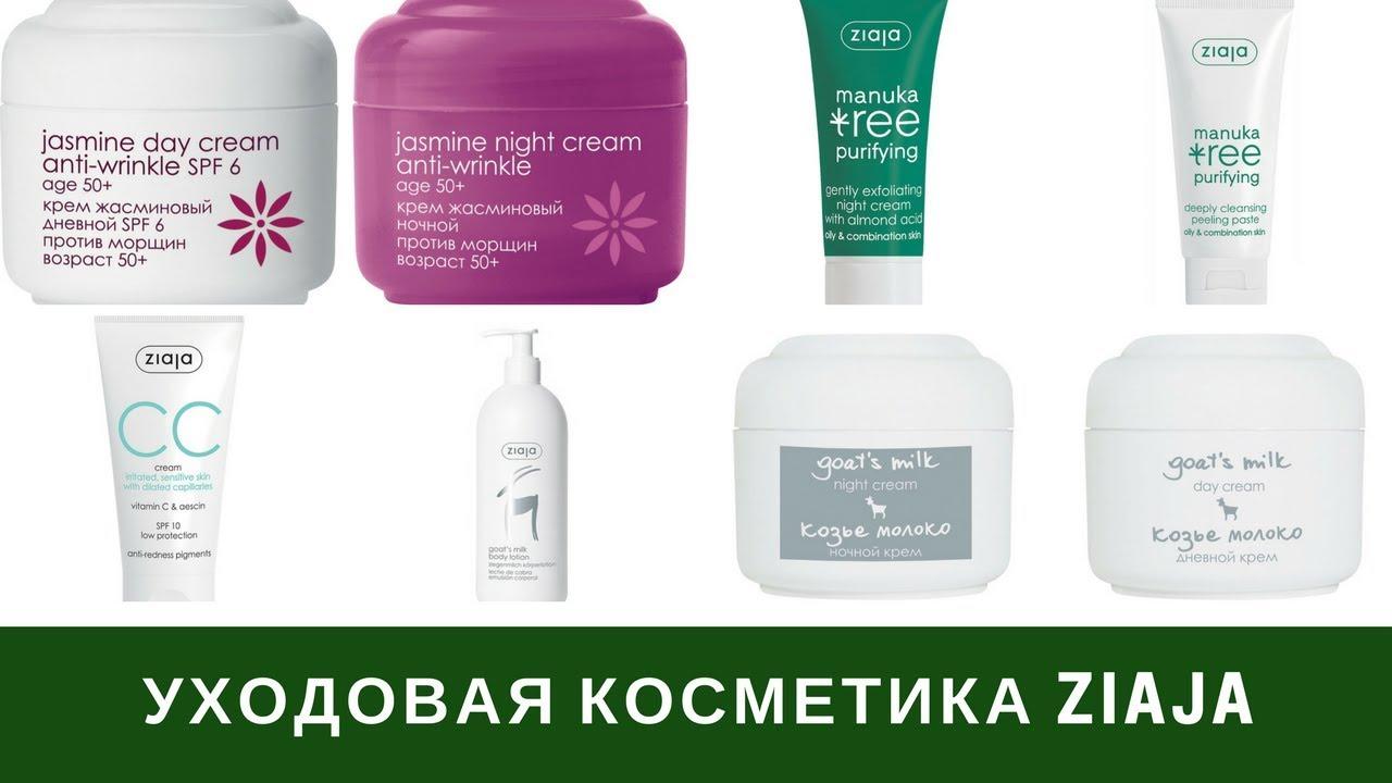 польская косметика купить в украине