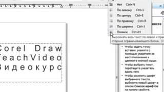 Уроки Корел. Corel Draw X5 для новичков. Выравнивание текста (5.7) Хорошее качество видео уроки для