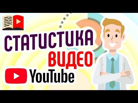 Как посмотреть статистику видео на youtube