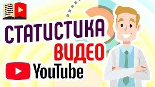 Как посмотреть статистику видео на ютубе? Пора делать анализ канала youtube. Вопросы видеоблогеров
