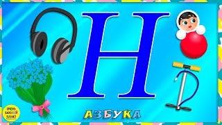 Абетка для малюків. Літера Н. Вчимо букви разом. Розвиваючі мультики для дітей