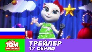 Трейлер - Говорящий Том и Друзья, 17 серия