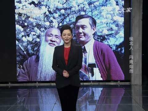 "CCTV ""Great Masters"" Documentary:  Hou Beiren - Chinese Literati Painter and Poet"