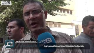 مصر العربية | وقفة احتجاجية لطلبة شهادات المعادلة السودانية أمام مجلس الوزراء
